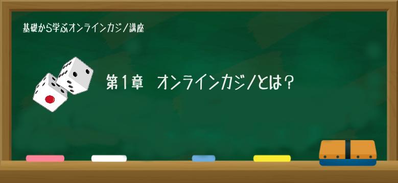 第1章 オンラインカジノとは?