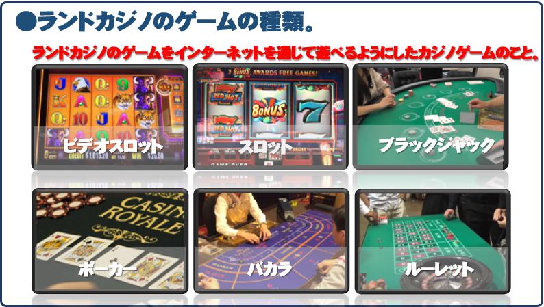 1-02ランドカジノのゲームの種類