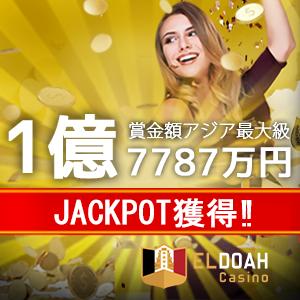 パイザカジノ1億7787億円ジャックポット炸裂!!