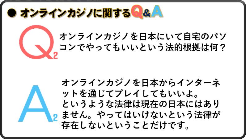 2-01-2オンラインカジノを日本にいて自宅のパソ コンでやってもいいという法的根拠は何?