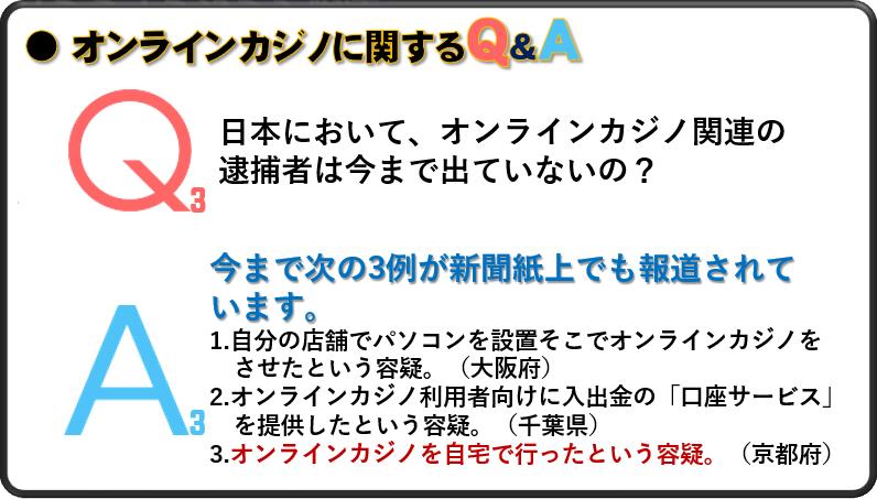 2-01-3日本において、オンラインカジノ関連の 逮捕者は今まで出ていないの?