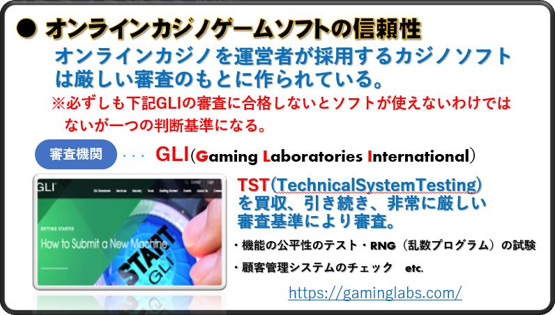 2-01-6オンラインカジノゲームソフトの信頼性