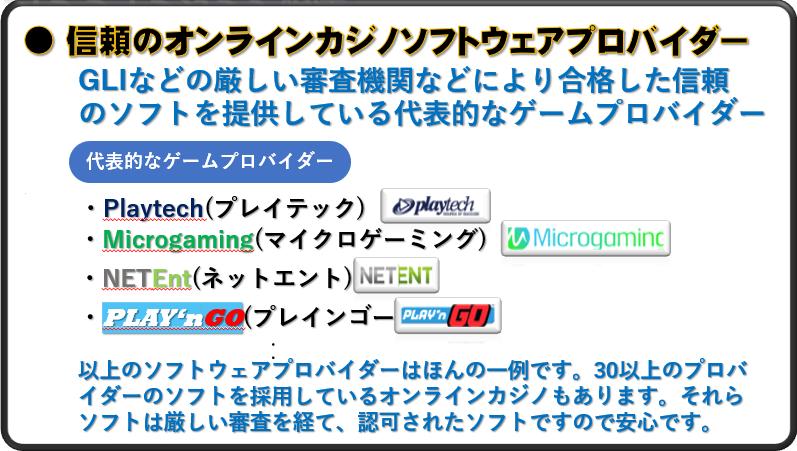 2-01-8信頼のオンラインカジノソフトウェアプロバイダー