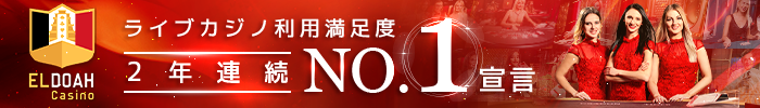 2年連続No.1エルドアカジノ