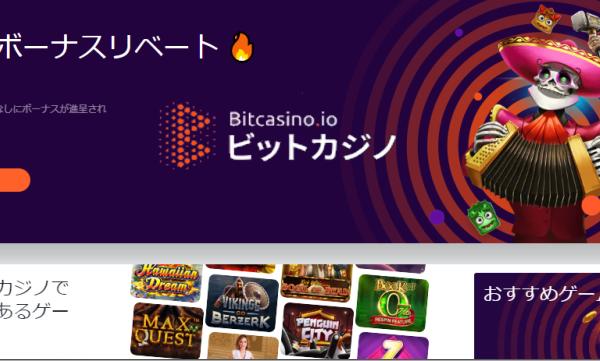 ビットカジノ(Bitcasino.io)
