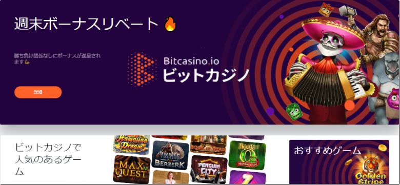 ビットカジノ(Bitcasino.io)のトップ画像