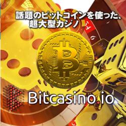 ビットカジノの画像イメージ