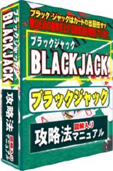 ブラックジャック攻略法マニュアル