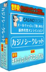 カジノシークレット初回入金マニュアルEBOOK