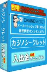 カジノシークレット入出金EBOOKマニュアル