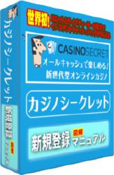カジノシークレット新規登録マニュアルEBOOK