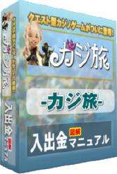 カジ旅入出金マニュアルEBOOK