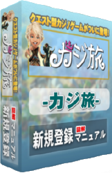 カジ旅新規登録マニュアルEBOOK