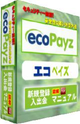 エコペイズ(ecoPayz)マニュアルEBOOK