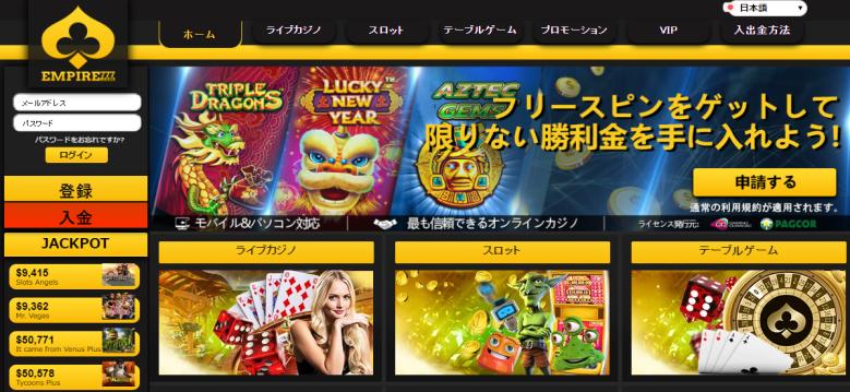 エンパイア777.comカジノTOP画像