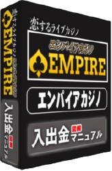 エンパイアカジノ入出金マニュアルEBOOK