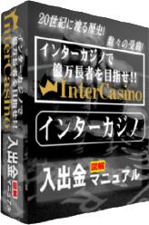インターカジノ入出金マニュアル