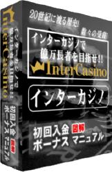 インターカジノ初回入金マニュアル