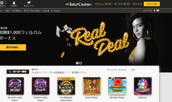 インターカジノ(InterCasino)-安心の老舗オンラインカジノ-