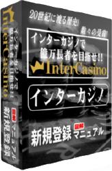 インターカジノ新規登録マニュアル