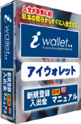 アイウォレット(iWallet)マニュアルEBOOK
