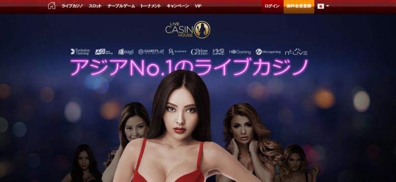 ライブカジノハウス(LIVECASINOHOUSE)キャッチ画像