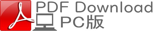 PC版PDFダウンロードロゴ