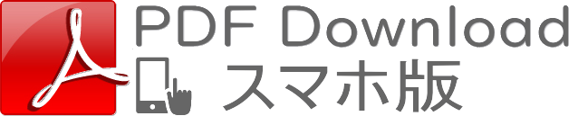 スマホ版PDFダウンロードロゴ