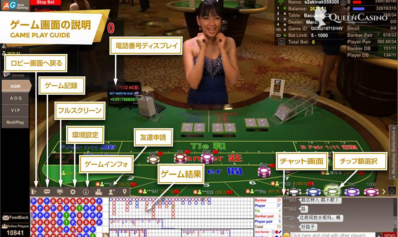 クィーンカジノライブカジノ操作方法説明