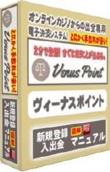 ヴィーナスポイント(VenusPoint)マニュアルEBOOK