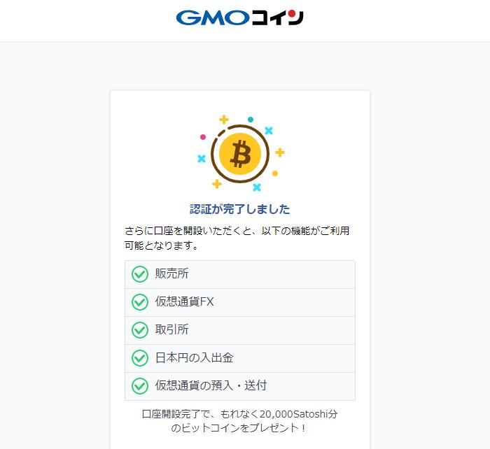 2GMOコイン開設ステップ01