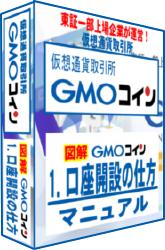 GMOコイン口座開設の仕方EBOOK