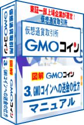 GMOコインへの送金の仕方EBOOK
