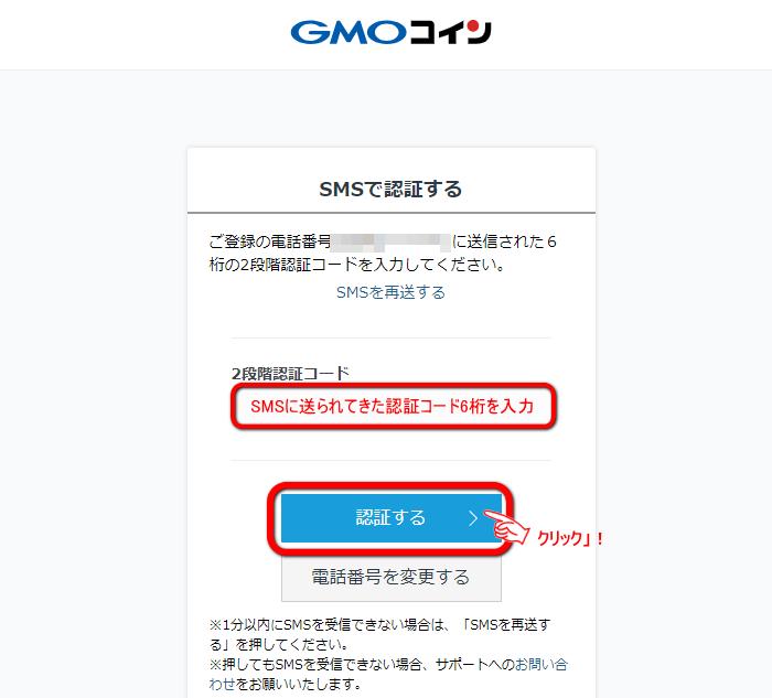 2.GMOコインSMSで認証する