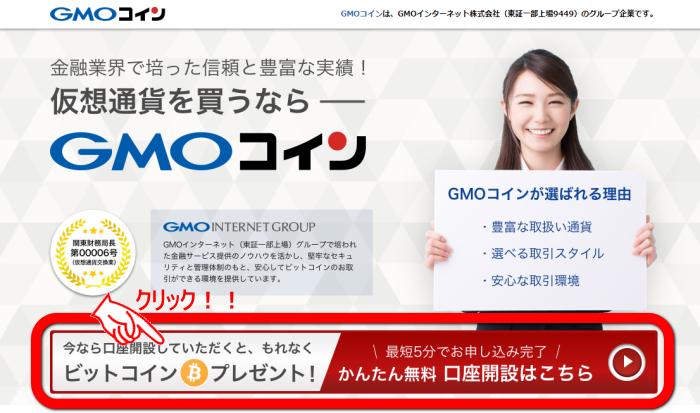 GMOコイン開設ステップ01-1