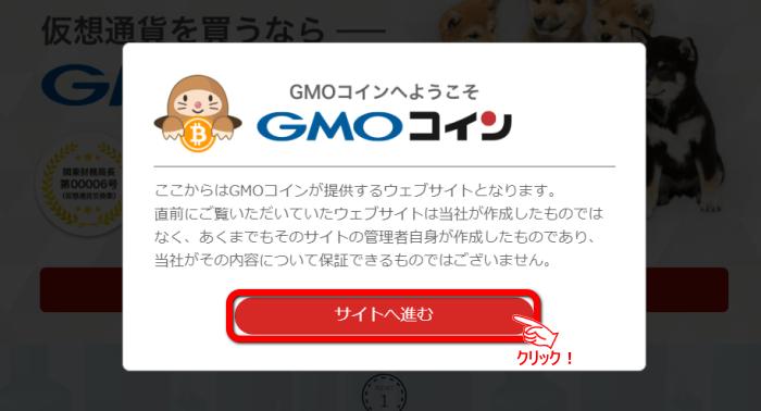 GMOコイン開設ステップ01