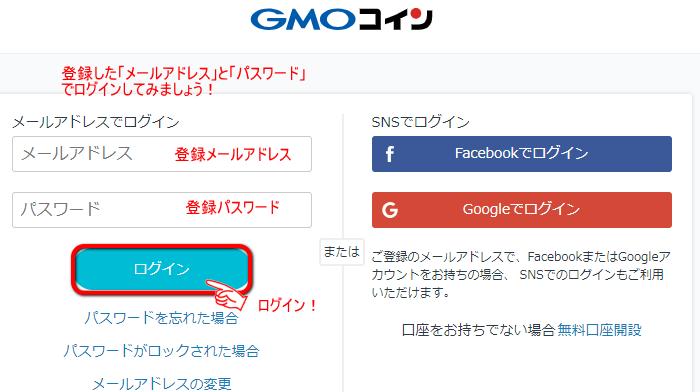GMOコイン開設ステップ06