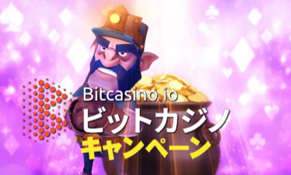 ビットカジノ(Bitcasino.io)登録ボーナス&キャンペーン情報
