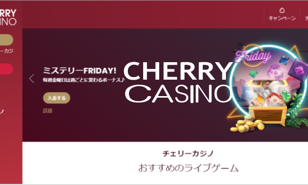 チェリーカジノ(CHERRYCASINO)・・・安心の老舗オンラインカジノ
