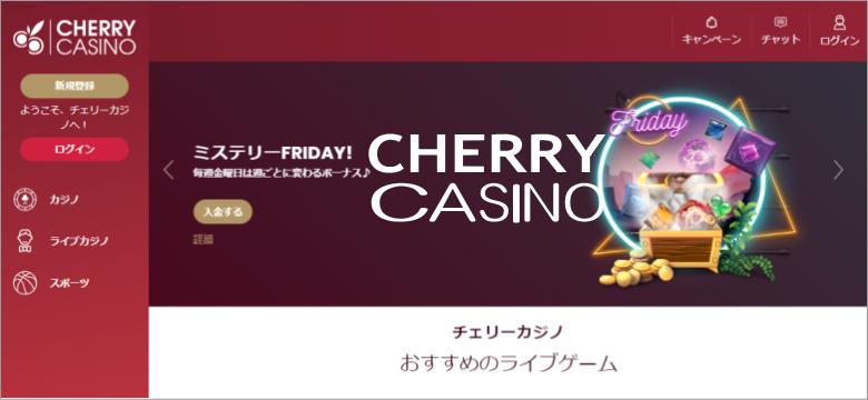 チェリーカジノ(CHERRYCASINO)のトップ画像