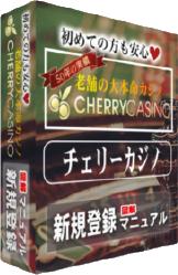 チェリーカジノ登録マニュアル