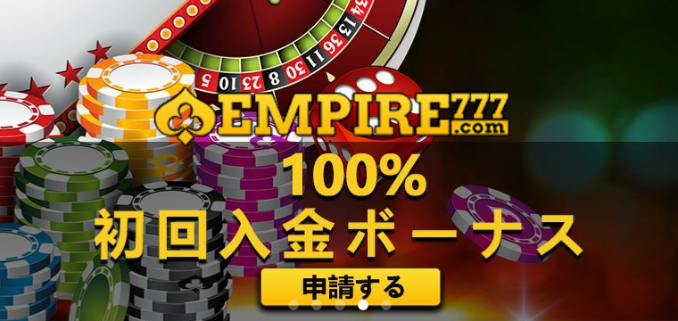 エンパイアカジノキャンペーントップ