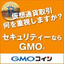 GMOコイン正方形バナー