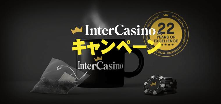 インターカジノキャンペーンtop