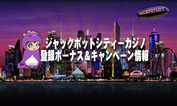 ジャックポットシティーカジノ(JackpotcityCasino)登録ボーナス&キャンペーン情報