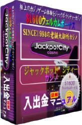 ジャックポットシティーカジノン入出金マニュアルPDFファイル