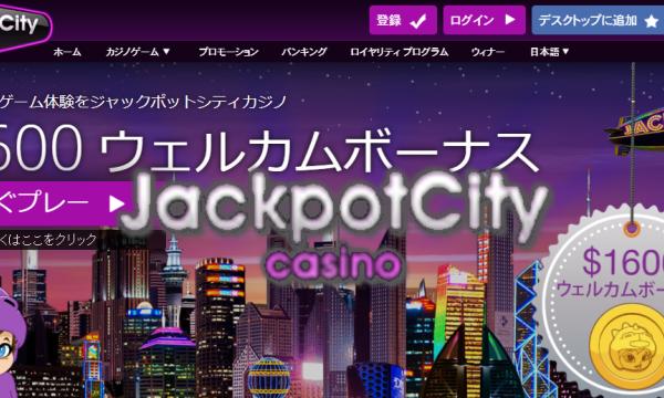 ジャックポットシティーカジノ(JackpotCityCasino)・・・安心の老舗オンラインカジノ