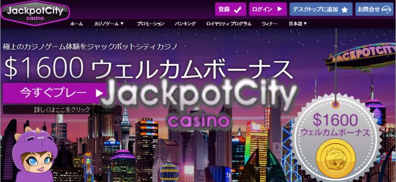ジャックポットシティーカジノ(Jackpotcity casino)トップ画像