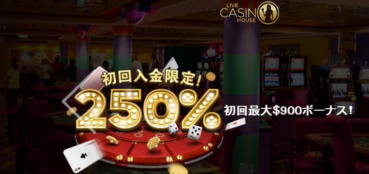 ライブカジノハウス(LIVE CASINO HOUSE)登録ボーナス&キャンペーン情報