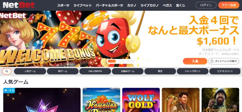 ネットベットカジノのトップ画像